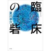 臨床の砦(小学館) [電子書籍]