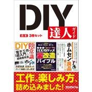 DIY 達人ガイド【合本】3冊セット(三才ブックス) [電子書籍]