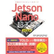 Jetson Nano 超入門 改訂第2版(ソーテック社) [電子書籍]
