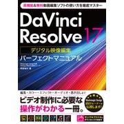 DaVinci Resolve 17 デジタル映像編集 パーフェクトマニュアル(ソーテック社) [電子書籍]
