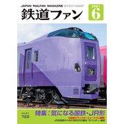 鉄道ファン2021年6月号(交友社) [電子書籍]