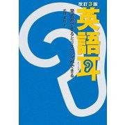 【音声ダウンロード付き】改訂3版 英語耳 発音ができるとリスニングができる(KADOKAWA) [電子書籍]