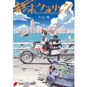 終末ツーリング 1(KADOKAWA) [電子書籍]