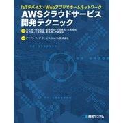 IoTデバイス×Webアプリでホームネットワーク AWS クラウドサービス開発テクニック(秀和システム) [電子書籍]