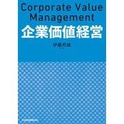 企業価値経営(日経BP社) [電子書籍]