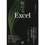 極める。Excel デスクワークを革命的に効率化する(上級)教科書(翔泳社) [電子書籍]