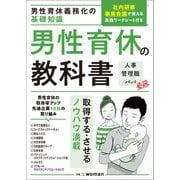 男性育休義務化の基礎知識 男性育休の教科書(日経BP社) [電子書籍]