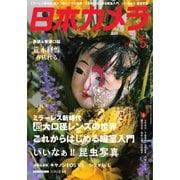 日本カメラ 2021年5月号(日本カメラ) [電子書籍]