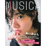 MUSICA(ムジカ) 2021年5月号(FACT) [電子書籍]