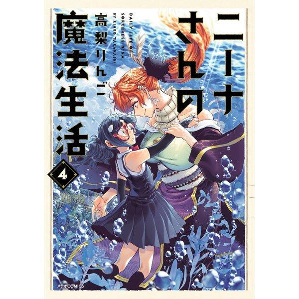 ニーナさんの魔法生活(4)(フレックスコミックス) [電子書籍]
