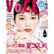 VOCE 2021年 6月号(講談社) [電子書籍]