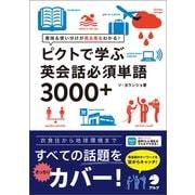 (音声DL付)ピクトで学ぶ英会話必須単語3000+(アルク) [電子書籍]