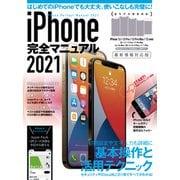 iPhone完全マニュアル2021(12シリーズやSEをはじめiOS 14をインストールした全機種対応最新版)(スタンダーズ) [電子書籍]