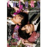 ザテレビジョンCOLORS  Vol.51 PINK×PURPLE(KADOKAWA) [電子書籍]