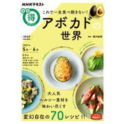 NHK まる得マガジン これで一生食べ飽きない!アボカドの世界 2021年5月/6月(NHK出版) [電子書籍]