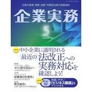 企業実務 2021年5月号(日本実業出版社) [電子書籍]
