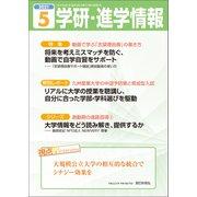 学研・進学情報 2021年5月号(学研) [電子書籍]