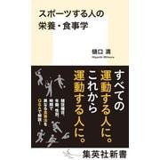 スポーツする人の栄養・食事学(集英社) [電子書籍]