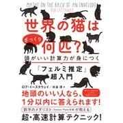 世界の猫はざっくり何匹?―――頭がいい計算力が身につく「フェルミ推定」超入門(ダイヤモンド社) [電子書籍]