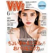 ViVi 2021年 6月号(講談社) [電子書籍]