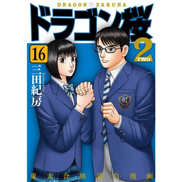 ドラゴン桜2(16)(コルク) [電子書籍]