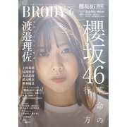 BRODY 2021年6月号(白夜書房) [電子書籍]