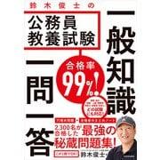 合格率99%! 鈴木俊士の公務員教養試験 一般知識 一問一答(KADOKAWA) [電子書籍]