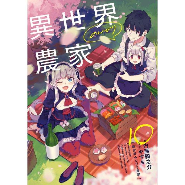 異世界のんびり農家 10(KADOKAWA) [電子書籍]
