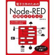電子工作のための Node-RED 活用ガイドブック(技術評論社) [電子書籍]