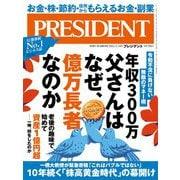 PRESIDENT 2021年5月14日号(プレジデント社) [電子書籍]