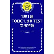 1駅1題! TOEIC L&R TEST 文法特急(朝日新聞出版) [電子書籍]