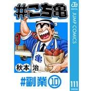 #こち亀 111 #副業‐10(集英社) [電子書籍]