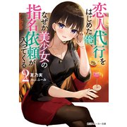 恋人代行をはじめた俺、なぜか美少女の指名依頼が入ってくる2(KADOKAWA) [電子書籍]