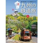 旅と鉄道 2021年増刊6月号 九州の鉄道旅(天夢人) [電子書籍]
