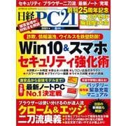 日経PC21(ピーシーニジュウイチ) 2021年6月号(日経BP社) [電子書籍]