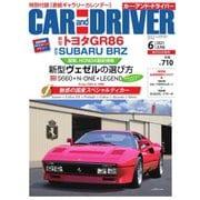CAR and DRIVER(カーアンドドライバー) 2021年6月号(毎日新聞出版) [電子書籍]