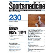 スポーツメディスン No.230(ブックハウス・エイチディ) [電子書籍]