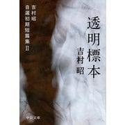 透明標本 吉村昭自選初期短篇集II(中央公論新社) [電子書籍]