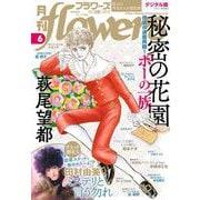月刊flowers 2021年6月号(2021年4月28日発売)(小学館) [電子書籍]
