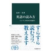 英語の読み方 ニュース、SNSから小説まで(中央公論新社) [電子書籍]