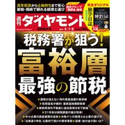 週刊ダイヤモンド 21年5月1日・8日合併号(ダイヤモンド社) [電子書籍]