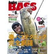 Angling BASS 2021年6月号(コスミック出版) [電子書籍]