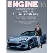 ENGINE 2021年6月号(新潮社) [電子書籍]