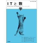 ITと数学(技術評論社) [電子書籍]