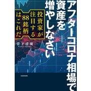 アフターコロナ相場で資産を増やしなさい 投資家が注目する88銘柄はこれだ(KADOKAWA) [電子書籍]