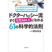 心と体のあらゆる不具合を最先端医学でみるみる解決 ドクターハッシー流 すぐ元気MAXになれる61の科学的法則(KADOKAWA) [電子書籍]
