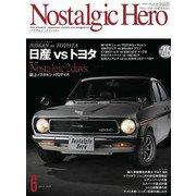 Nostalgic Hero 2021年 6月号 Vol.205(芸文社) [電子書籍]
