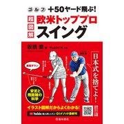 ゴルフ +50ヤード飛ぶ! 超図解・欧米トッププロスイング(池田書店)(PHP研究所) [電子書籍]