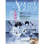 アコースティック・ギター・マガジン 2021年6月号 SPRING ISSUE Vol.88(リットーミュージック) [電子書籍]