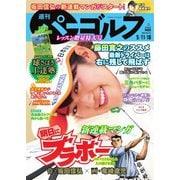 週刊 パーゴルフ 2021/5/11・18合併号(グローバルゴルフメディアグループ) [電子書籍]